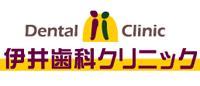 狭山市入曽の伊井歯科クリニック義歯専門サイト
